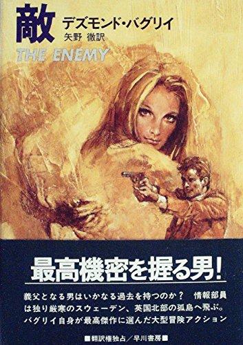 敵 (1981年) (Hayakawa novels)