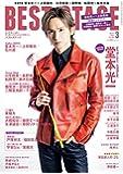 BEST STAGE(ベストステージ) 2020年 03 月号 [雑誌]
