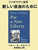 新しい自由のために - リバタリアン宣言 (MyISBN - デザインエッグ社)