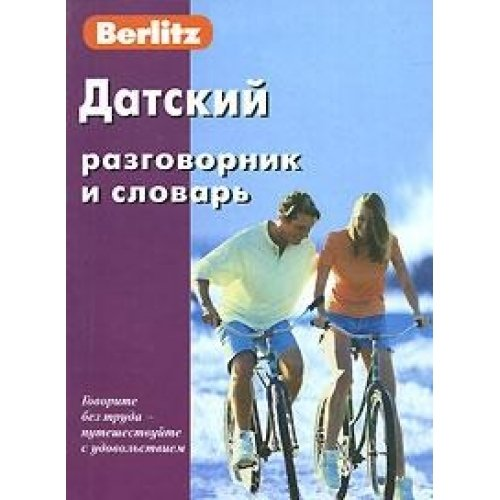 Danish Berlitz Phrase Book and Dictionary / Datskiy razgovornik i slovar Berlitz