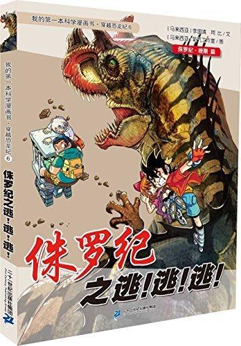 侏罗纪之逃逃逃/我的第一本科学漫画书 ebook