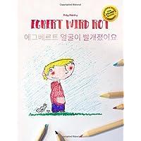 Egbert wird rot/Egbert eolgul-i ppalgaejyeoss-eoyo: Malbuch/Kinderbuch Deutsch-Koreanisch (zweisprachig/bilingual)