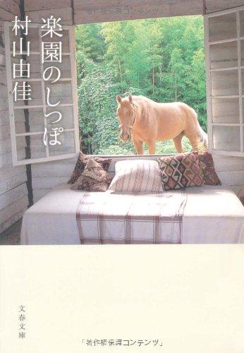 楽園のしっぽ (文春文庫)