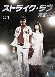[DVD]ストライク・ラブ 完全版 DVD-BOX 1