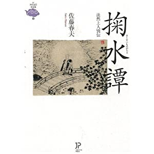 Scooping water Tan (JP Bunko 4) (2010) ISBN: 4883630501 [Japanese Import]
