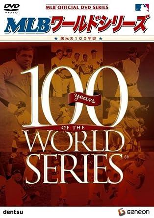 amazon co jp mlb ワールドシリーズ 栄光の100年史 dvd dvd