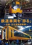 Railroad - Tetsudo Sharyo Wo Miru Kintetsu Goido Kenshu Shako [Japan DVD] ERMA-17
