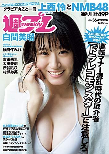 週プレ No.36 9/9号