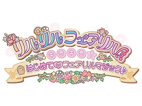 リルリルフェアリル キラキラ☆はじめてのフェアリルマジック♪の商品画像
