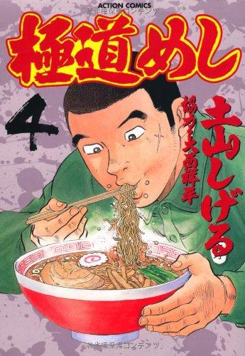 Gokudo Meshi #4 (Gokudo Meshi)