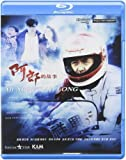 All About Ah-Long [Blu-ray] [Import]