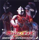 ウルトラマンメビウス オリジナル・サウンドトラック Vol.2(DVD付)