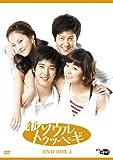 [DVD]新・ソウルトゥッペギ DVD-BOX 3