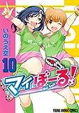 マイぼーる! 10 (ヤングアニマルコミックス)