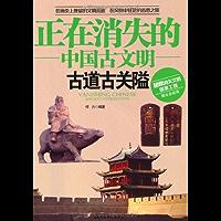 正在消失的中国古文明:古道古关隘