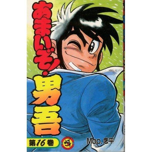 あまいぞ!男吾 16 (てんとう虫コミックス)
