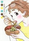 日日べんとう 7 (オフィスユーコミックス)