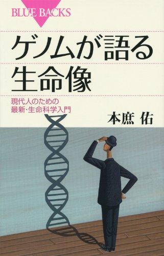 ゲノムが語る生命像 (ブルーバックス)