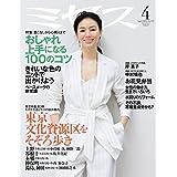 ミセス 2019年4月号 カバーモデル:井川 遥 ‐ いがわ はるか