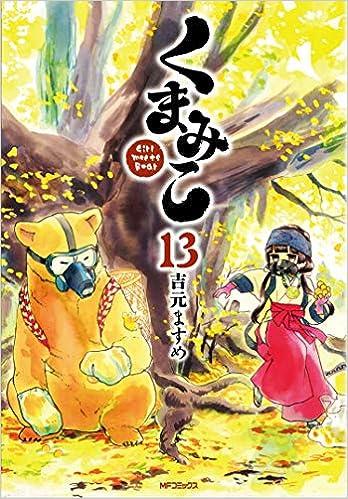 くまみこ Girl meets Bear 第01-12巻 [Kumamiko – Girl Meets Bear vol 01-12]