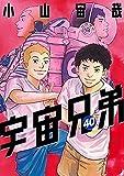 宇宙兄弟(40) (モーニングコミックス)