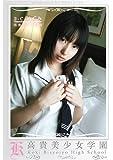 高貴美少女学園 08 女子高生 めぐみ [DVD]