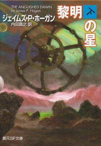 黎明の星 下 (創元SF文庫 ホ 1-26)