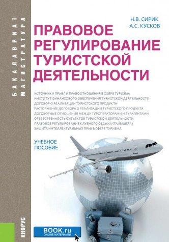 Pravovoe regulirovanie turistskoy deyatelnosti (bakalavriat i magistratura) PDF