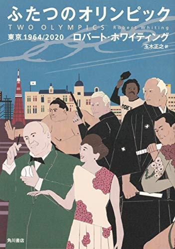 ふたつのオリンピック:東京1964/2020