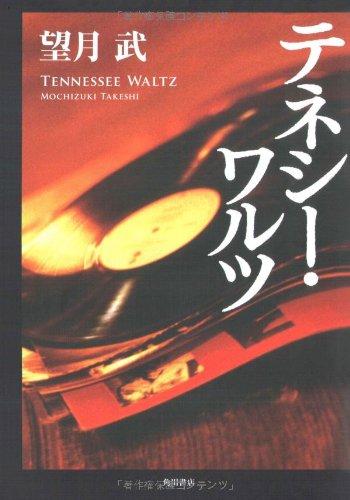 テネシー・ワルツ