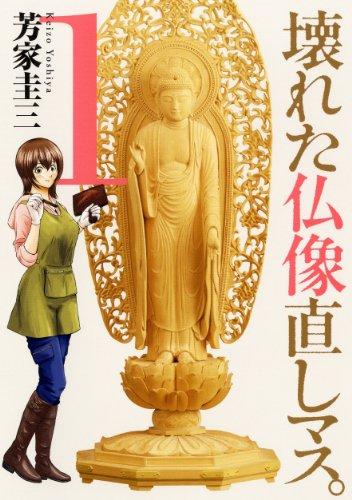 壊れた仏像直しマス。 1 (芳文社コミックス)