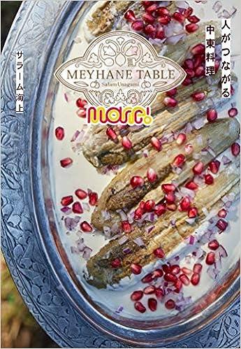 MEYHANE TABLE More! 人がつながる中東料理