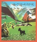 Little Lost Lamb (Japanese Edition) by MacDonald, Golden (2009) Hardcover