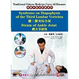 Traditional Chinese Medicine Cures All Diseases - Syndrome on Diapophysis of the Third Lumbar Vertebra, Strain of Ankle of Ankle Joint by Lin Guoping DVD