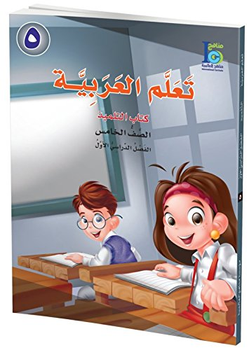 ICO Learn Arabic Textbook: Level 5, Part 1 (With Access Code) تعلم العربية ebook