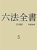 六法全書5