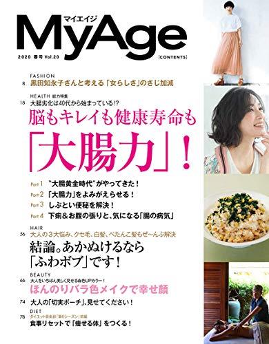 MyAge 最新号 追加画像