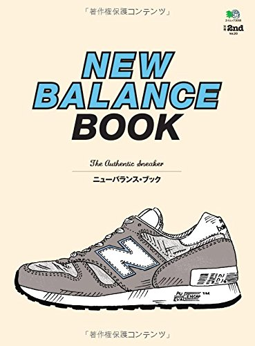 NEW BALANCE BOOK 2015年発売号 大きい表紙画像