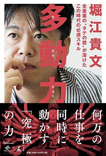 多動力(NewsPicksBook)
