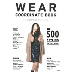 WEAR COORDINATE BOOK 最新号 サムネイル