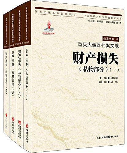 重庆大轰炸档案文献—财产损失(私物部分)(全四卷)