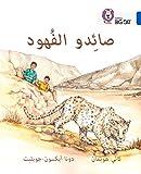 Collins Big Cat Arabic – The Leopard Poachers