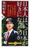「日本人はいつ日本が好きになったのか」竹田 恒泰