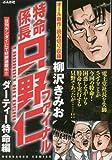 特命係長只野仁ファイナル ダーティー特命編 (ぶんか社コミックス)