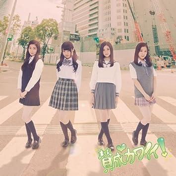 Amazon.co.jp: 賛成カワイイ! (CD+DVD) (Type-C) (通常盤): 音楽