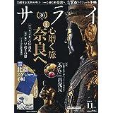 サライ 2019年11月号 オリジナル 北斎 スケジュール帳 2020年版