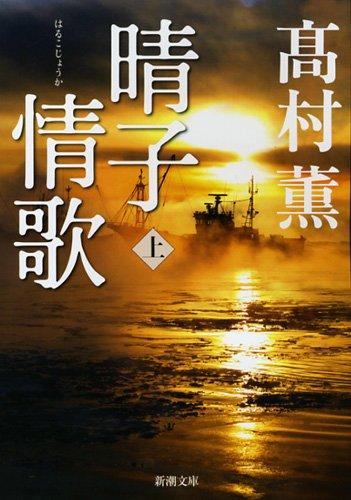 晴子情歌〈上〉 (新潮文庫)