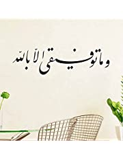 كلمات الثقافة الإسلامية والاقتباسات والحروف والأرقام محفورة لتزيين الحائط لغرفة النوم وغرفة المعيشة وغرفة المعيشة - 275qz