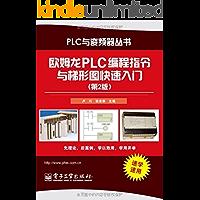欧姆龙PLC编程指令与梯形图快速入门(第2版) (PLC与变频器丛书)