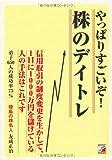 Yappari sugoizo kabu no deitore : Shin'yo torihiki no seido henko o ikashite ichinichi ni issenman'en o mokete iru hito no shuho wa kore desu.